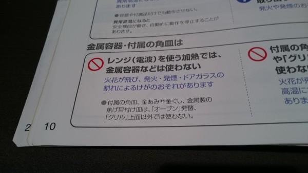 取扱説明書5
