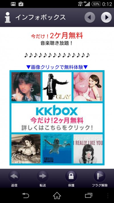 kkbox2