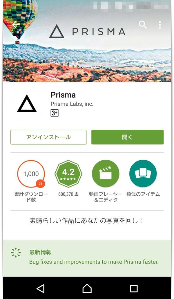 Prisma プリズマ Android 使い方